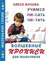 volshebnie_propisi_dlja_malchikov